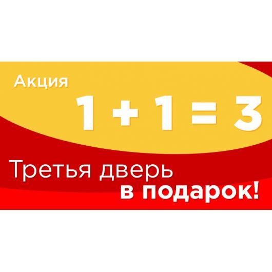 Акция «1+1=3» - Третья дверь в подарок!